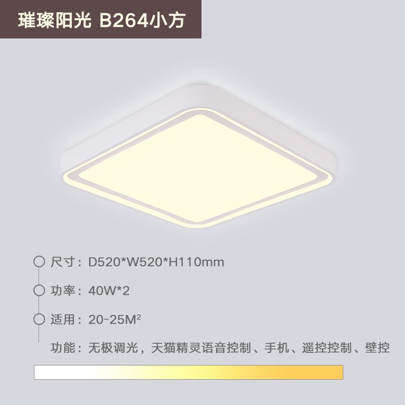 璀璨阳光B264